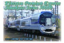 50000系 しまかぜ 鉄道写真 ポストカード 近鉄京都線 竹田 伏見