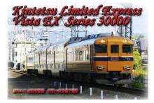 30000系 ビスタEX 鉄道写真 ポストカード 近鉄京都線 竹田 伏見