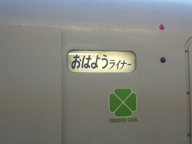 251系 おはようライナー新宿26号 小田原 新宿 251系引退 東海道線 ライナー運用 三島市 鍼灸マッサージ