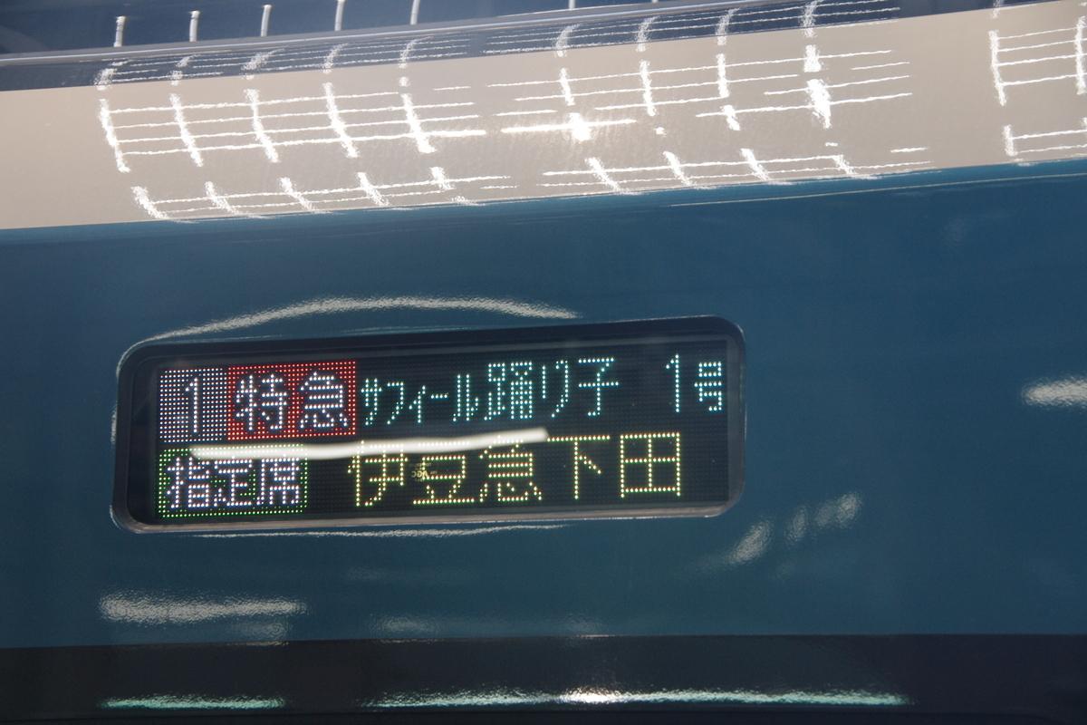 E261系 乗車記 乗車体験記 サフイール踊り子号 東京 伊豆急下田 プレミアムグリーン車 東海道線 伊豆急行 究極の583系&E653系