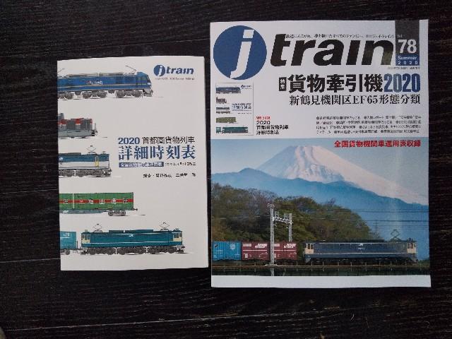 イカロス出版季刊J-train貨物列車撮影地