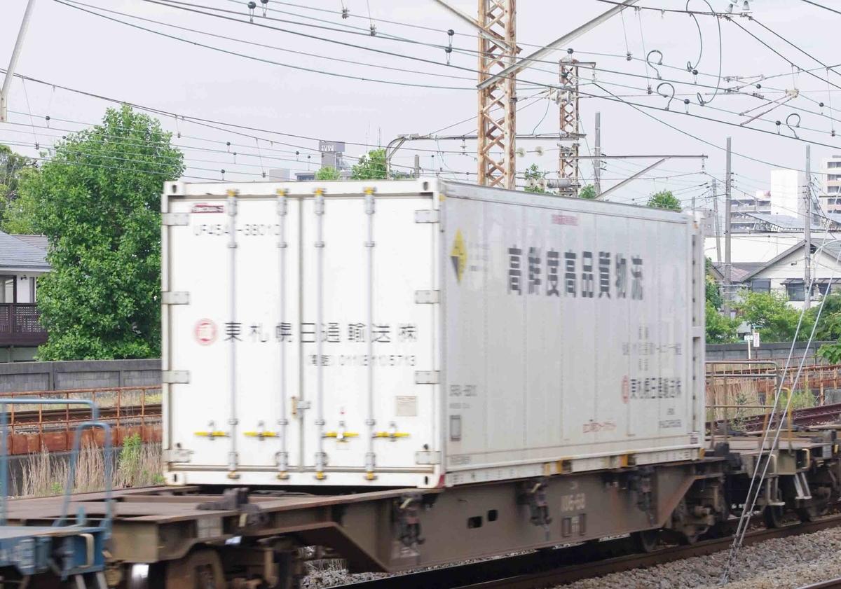 1097レ 2079レ EF66-100 EH500 平塚 大磯 撮影地 東海道線 平塚市 鍼灸マッサージ