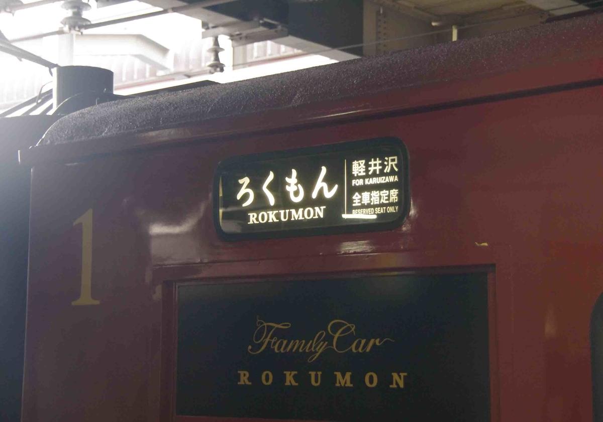 115系快速ろくもん号乗車記 乗車記 ろくもん号 115系 S8編成 しなの鉄道 長野 軽井沢 水戸岡鋭治