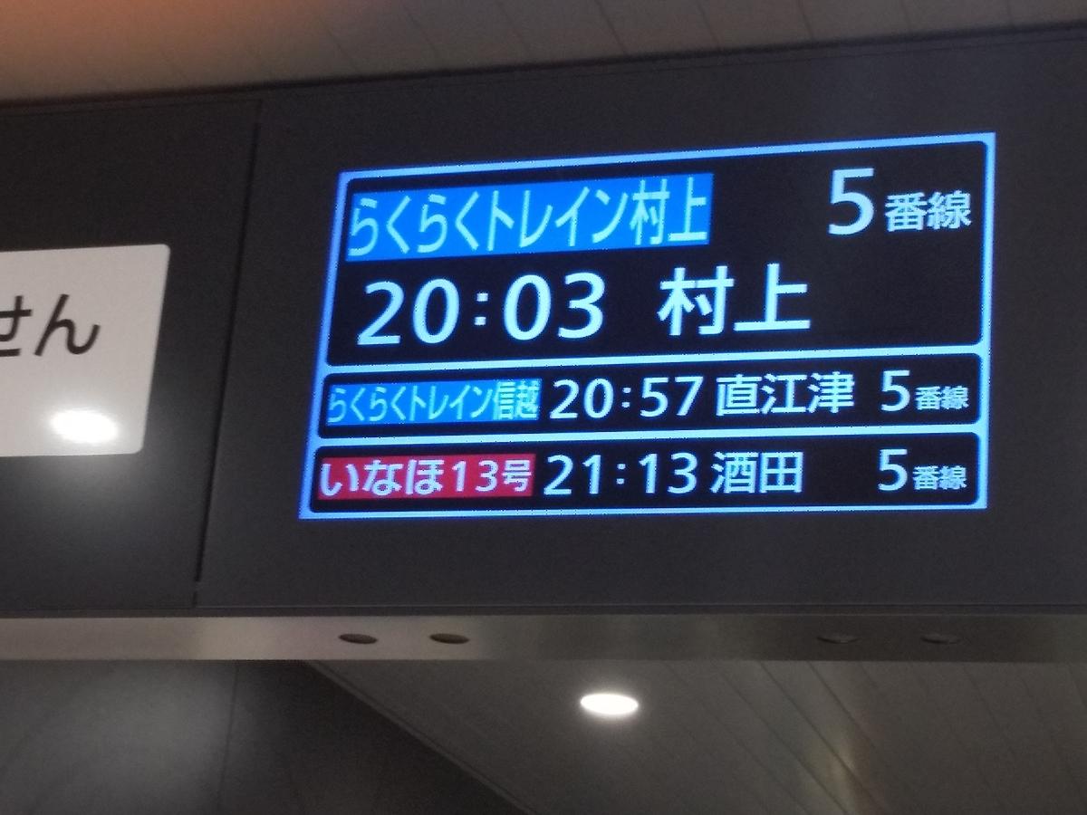E653系1000番台 快速らくらくトレイン村上 乗車記 新潟 村上 快速 平塚市 鍼灸マッサージ