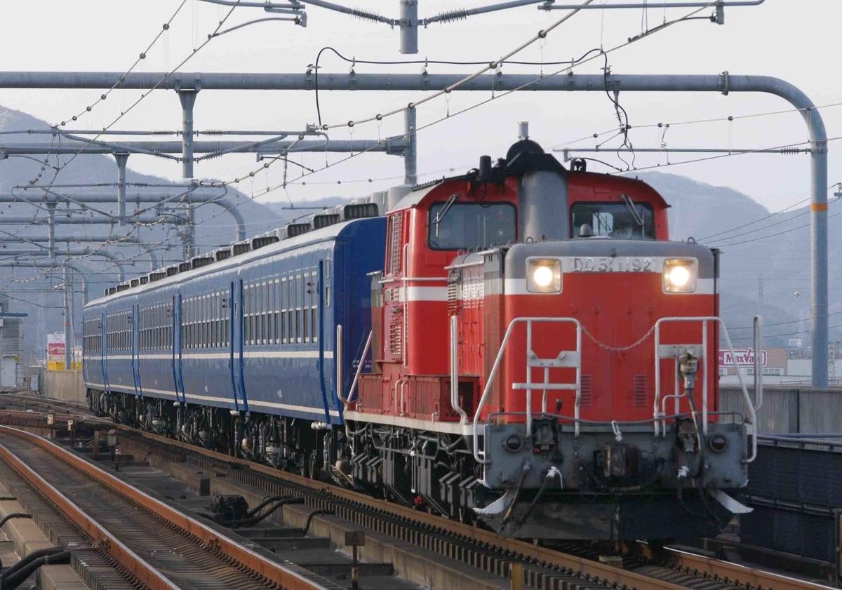 撮影地 加古川駅 山陽線 DD51 12系客車 【網干訓練】