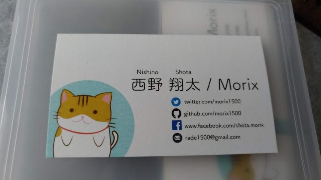 f:id:mori_morix:20180701165519j:plain