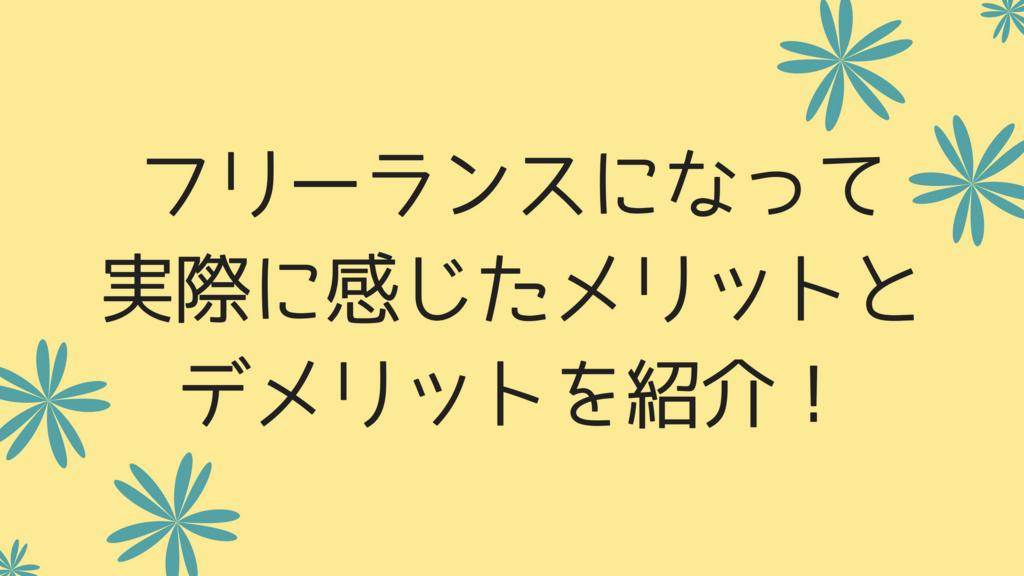 f:id:mori_nao:20180714160154j:plain