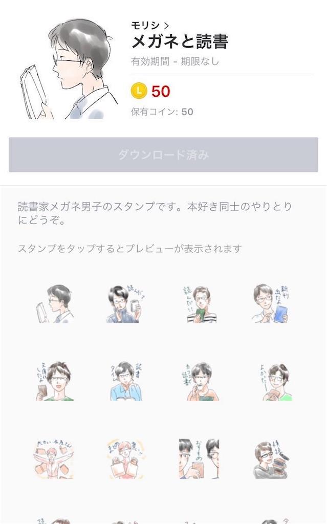 f:id:mori_shi:20180425215950j:image