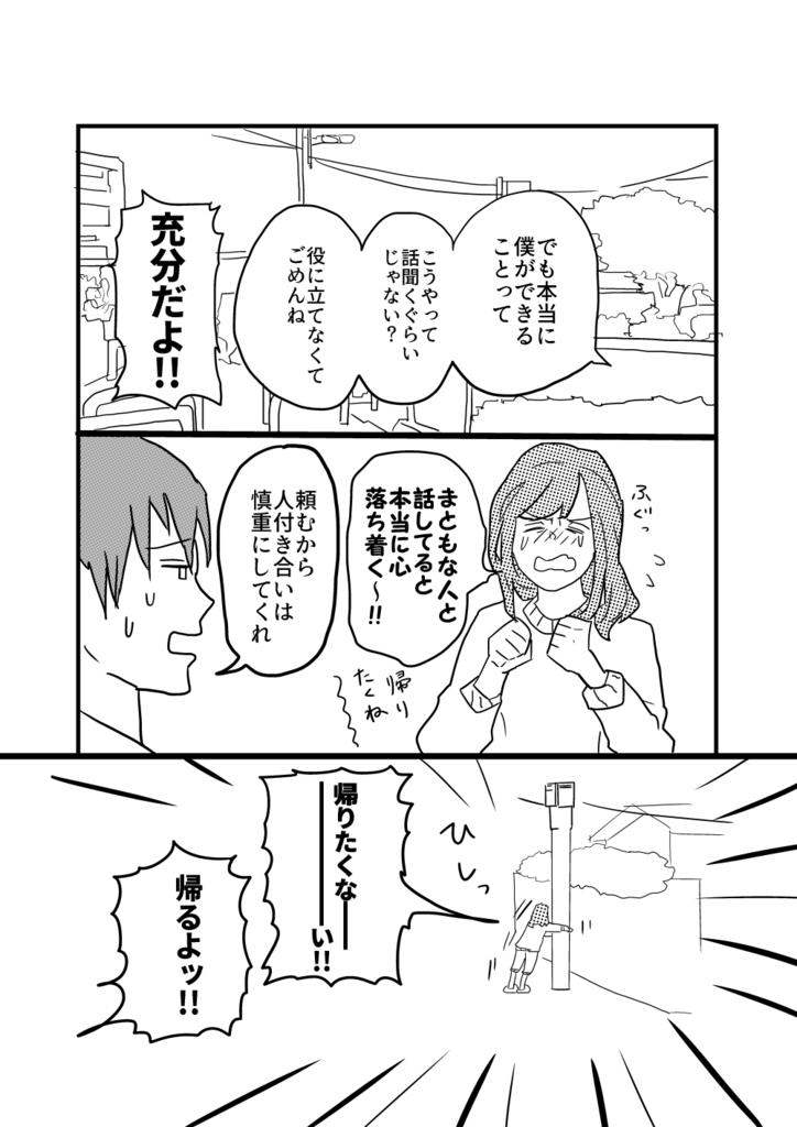 f:id:moria06:20180815121601j:plain