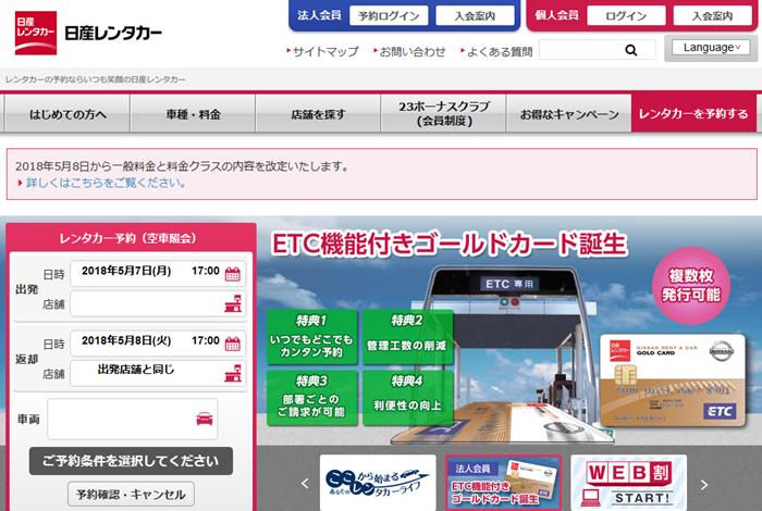 成田空港第二ビルでレンタカーを借りる