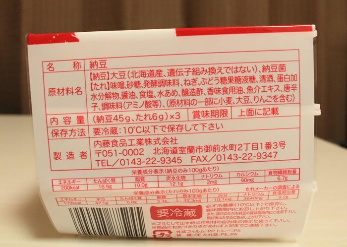 萌えキャラ「北乃カムイ」の痛納豆