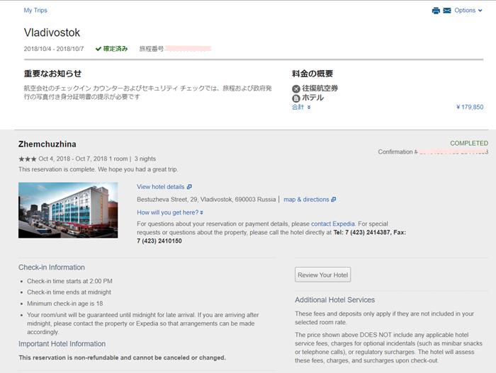 旅行予約のエクスペディア【Expedia Japan】
