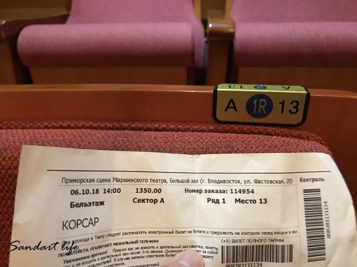 マリインスキー沿岸州劇場のチケット購入方法