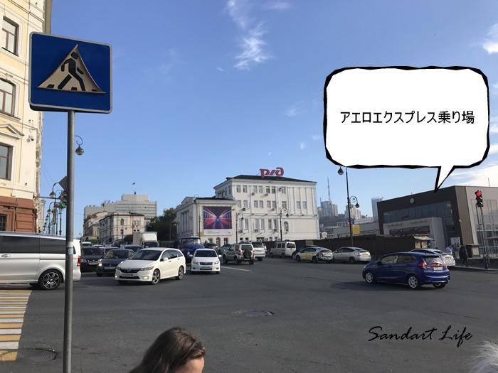アエロエクスプレス ウラジオストク