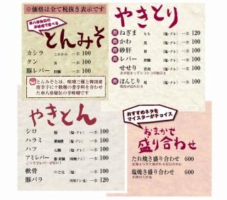 東京都台東区上野6丁目にある焼鳥、やきとんのお店「串八珍 御徒町店」メニュー