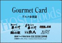 東京都台東区上野6丁目にある焼鳥、やきとんのお店「串八珍 御徒町店」カード