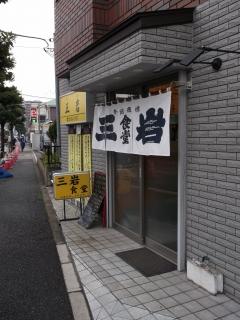 東京都足立区一ツ家3丁目にある食堂「三岩食堂」外観