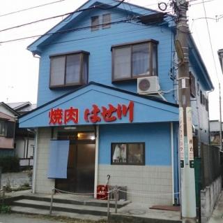 神奈川県相模原市南区相模台4丁目にある焼肉店「焼肉 はせ川」外観