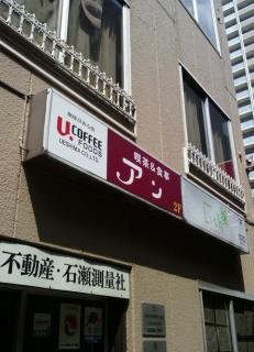 東京都練馬区東大泉5丁目にある喫茶店「喫茶アン」外観