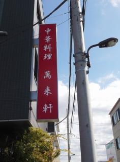 萬来軒、六町駅近くの中華料理店の外観