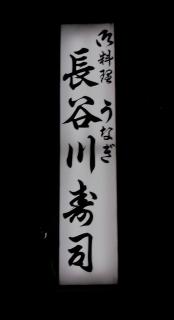 都営大江戸線の練馬春日町駅を最寄駅とする東京都練馬区春日町4丁目にある長谷川寿司の看板