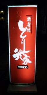 都営大江戸線の練馬春日町駅を最寄駅とする東京都練馬区春日町6丁目にある焼鳥店とり我家の看板