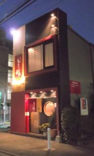 都営大江戸線の練馬春日町駅を最寄駅とする東京都練馬区春日町6丁目にある焼鳥店とり我家の外観
