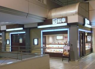 都営大江戸線光が丘駅を最寄駅とする東京都練馬区光が丘5丁目にあるとんかつ和幸IMA光が丘店の外観