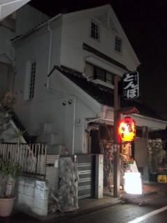 都営大江戸線光が丘駅近く東京都練馬区田柄5丁目にある居酒屋蜻蛉の外観