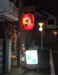 都営大江戸線光が丘駅近くにある居酒屋蜻蛉の外観