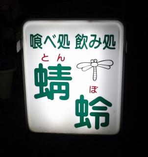 都営大江戸線光が丘駅近く東京都練馬区田柄5丁目にある居酒屋蜻蛉の看板
