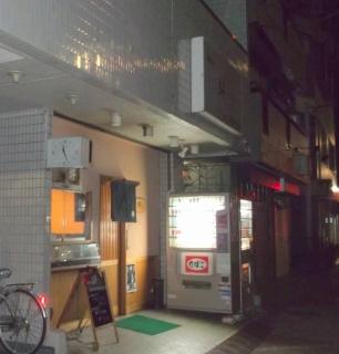 東京都練馬区田柄5丁目にある都営大江戸線光が丘駅近くの居酒屋絆KIZUNAの外観