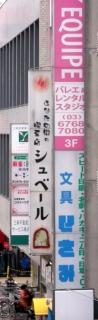 東京都練馬区東大泉1丁目にある喫茶店「シュベール 大泉店」看板