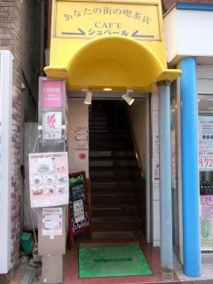 東京都練馬区東大泉1丁目にある喫茶店「シュベール 大泉店」入口