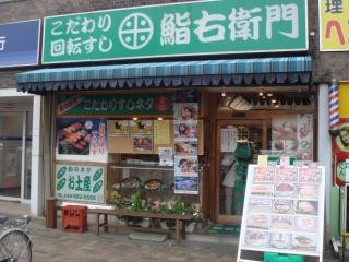 埼玉県さいたま市見沼区東大宮5丁目にある回転寿司店「鮨右衛門」外観