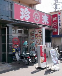つくばエクスプレス六町駅近くの中華料理点、珍来六町店の外観