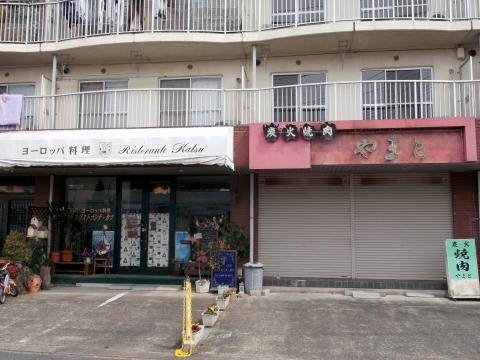 東武スカイツリーラインのせんげん台駅を最寄駅とする埼玉県千間台東1丁目にあるヨーロッパ料理のリストランテカツの外観