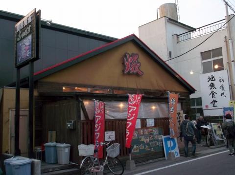 JR東海道本線早川駅駅近くの神奈川県小田原市早川1丁目にある魚介海鮮料理のお店ふるはうすの外観