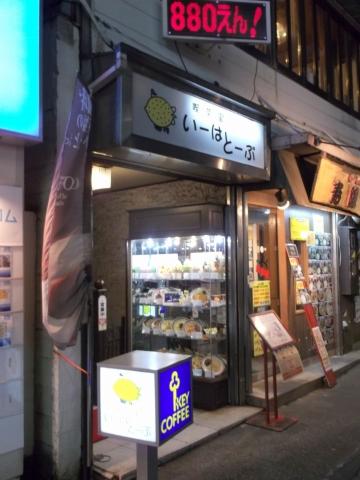 東急東横線と東急目黒線の元住吉駅近くの神奈川県川崎市中原区 木月2丁目にある喫茶店いーはとーぶの外観