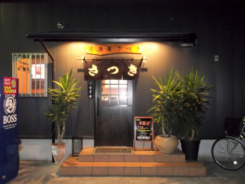 埼玉県和光市にある都営大江戸線光が丘駅が最寄駅で土支田交差点に近く極楽湯のそばにある串揚げ居酒屋 さつき の外観