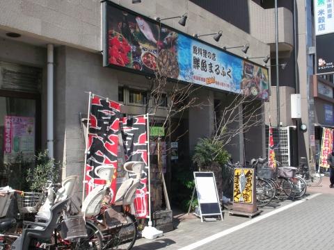 大泉学園駅近くの魚料理、海鮮料理まるふくの外観