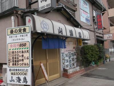 つくばエクスプレス六町駅近くの和食ののお店、山海鳥の外観