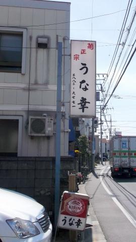 つくばエクスプレス六町駅近くの東京都足立区六町3丁目にある鰻料理店うな幸の外観