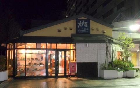 都営大江戸線光が丘駅近くにある大戸屋 ごはん処 光が丘店 の外観