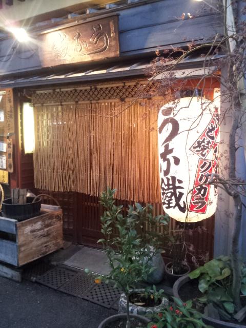 西武新宿線の西武新宿駅を最寄駅とする東京都新宿区歌舞伎町1丁目にある鰻料理専門店新宿うな鐵の外観
