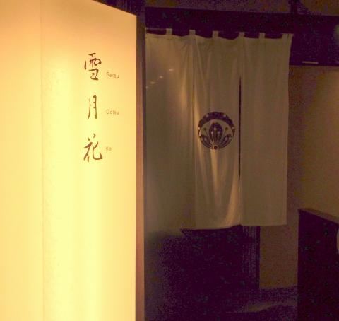 東京都中央区銀座6丁目にあるお食事処「雪月花」入口