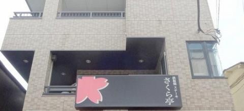 ヒルトンホテルの腕を高根で高根公団駅近くの鉄板焼ステーキのお店、さくら亭の外観