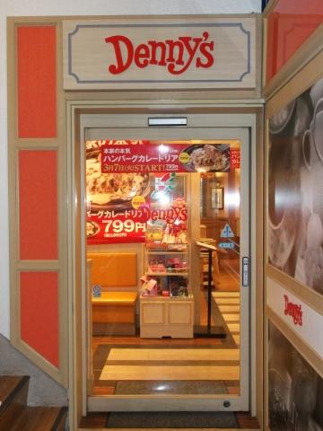 西武池袋線の大泉学園駅を最寄駅とする東京都練馬区東大泉1丁目にあるファミリーレストランデニーズDenny's大泉学園店の入口