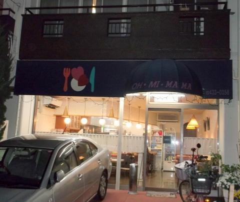 東急東横線元住吉駅近くにあるレストランOH・MI・MAMAオーミママの外観