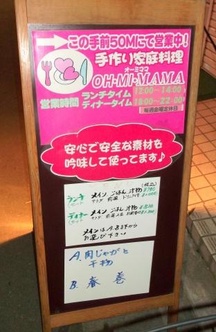 東急東横線元住吉駅近くにあるレストランOH・MI・MAMAオーミママの看板